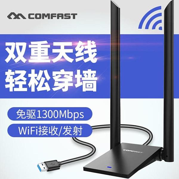 免驅1300M雙頻5G無線網卡usb臺式電腦wifi發射器增強接收擴大穿墻 快速出貨