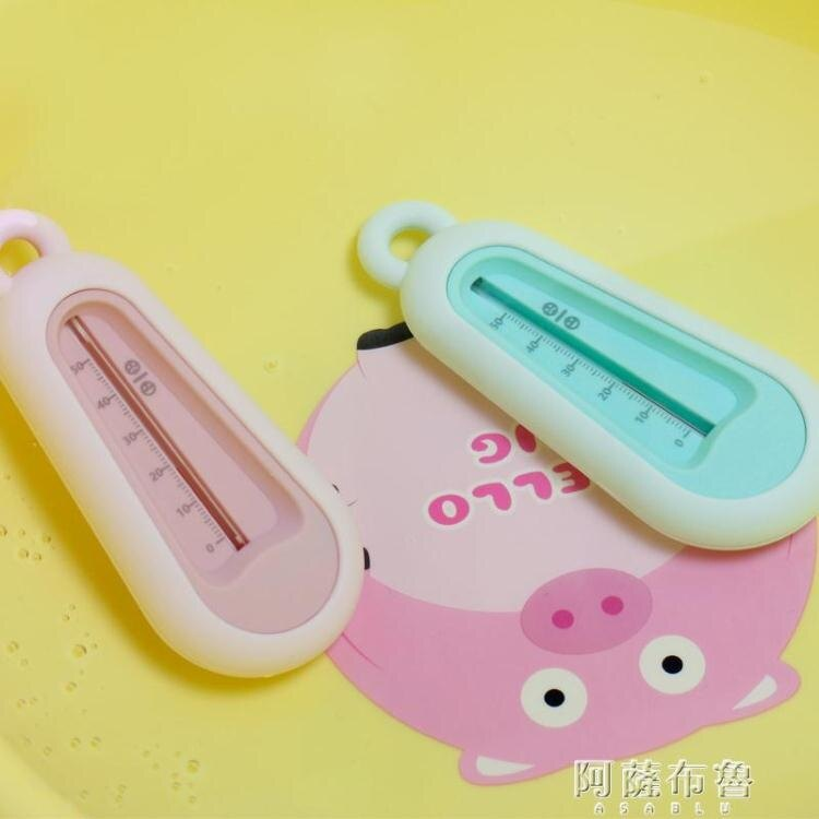 新年鉅惠85折~溫度計 嬰兒水溫計 寶寶洗澡測水室溫表兩用新生兒專用沐浴側溫度卡家用-閃靚小鋪