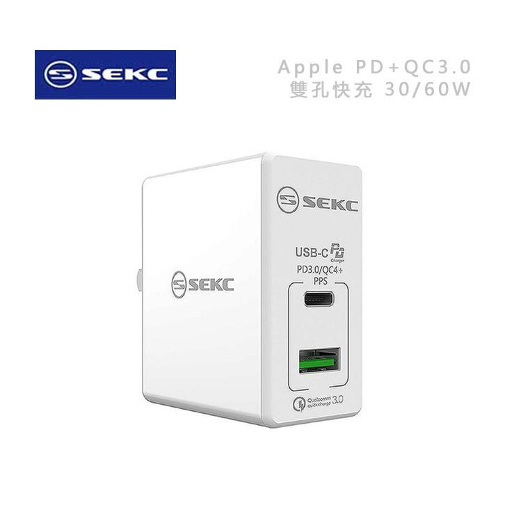 【SEKC】Apple 蘋果 PD+QC3.0雙孔快充附線 30W MFI認證 高速充電組 另有60W