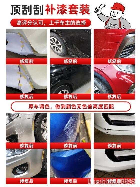 汽車補漆筆去劃痕修復液珍珠白黑色刮痕修補養護神器自噴漆黑科技 城市科技