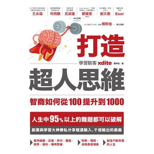 電子書 打造超人思維——智商如何從100提升到1000