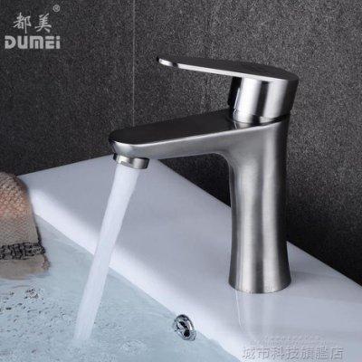 水龍頭 304不銹鋼面盆水龍頭冷熱單孔洗臉洗手盆台盆浴室衛生間龍頭
