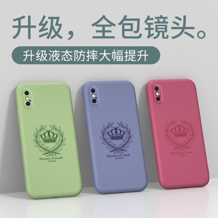 蘋果xsmax手機殼iPhone11promax液態硅膠軟蘋果8plus保護套蘋果6splus 新年新品全館免運