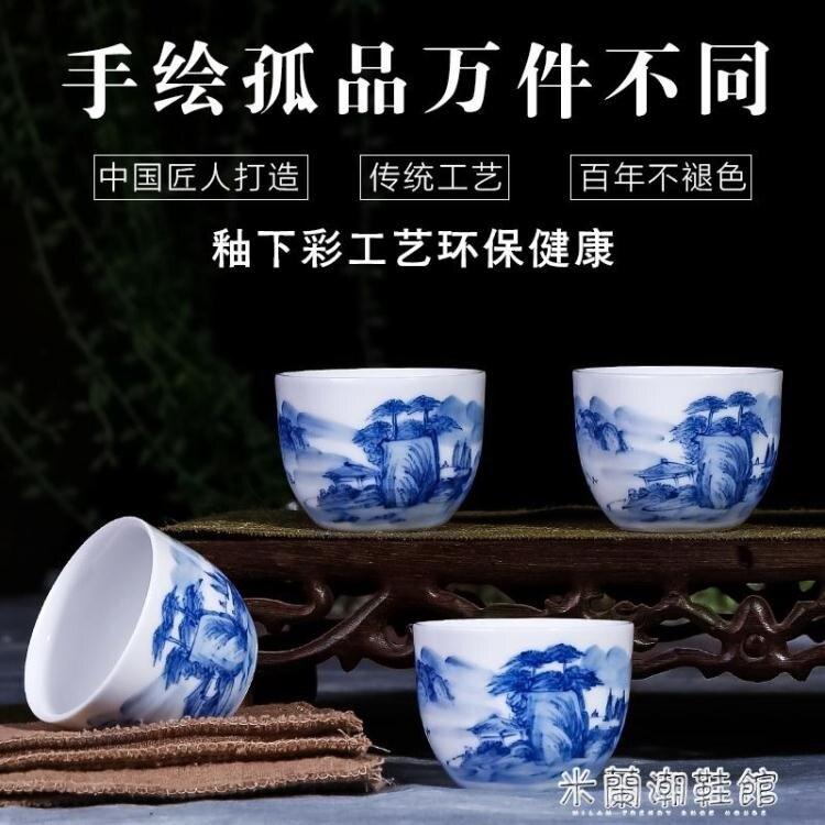 茶杯 陶瓷主人杯功夫茶杯小茶碗手繪青花山水茶具品茗杯個人單杯 米蘭潮鞋館