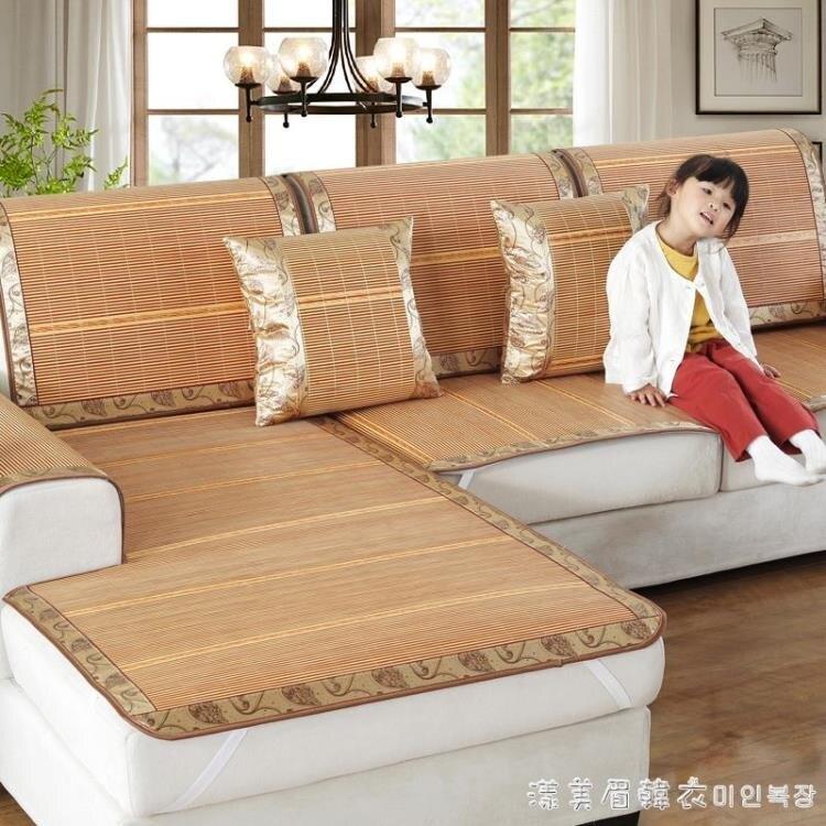 沙發墊夏季涼席竹子涼席墊子防滑夏涼墊麻將席客廳夏天款沙發坐墊 迎新年狂歡SALE