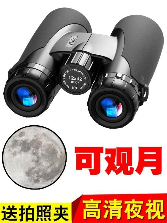 雙筒望遠鏡 高倍高清夜視戶外軍事用手機演唱會便攜T【全館免運 七五折鉅惠】