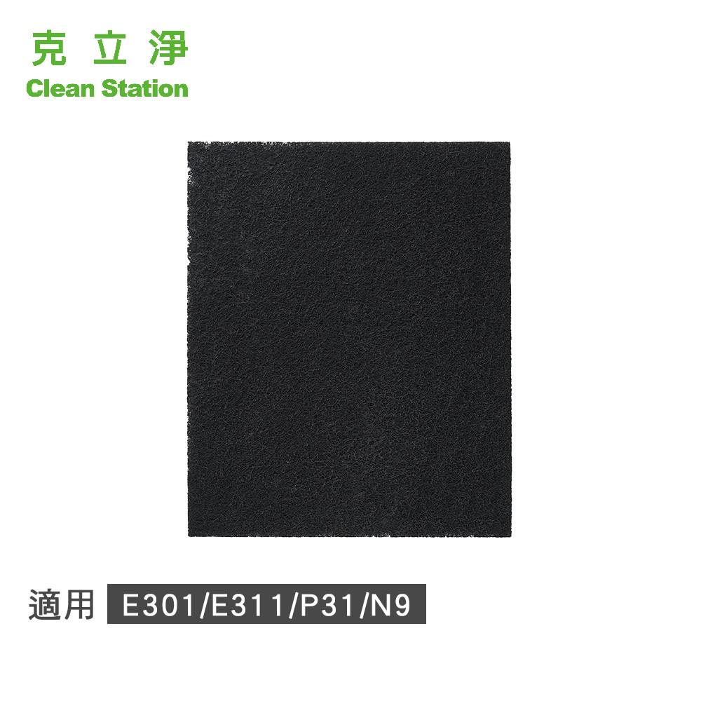 E301/ E311/ P31/ N9|活性碳初濾網|6 片