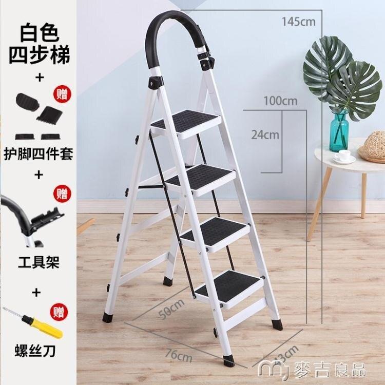 鋁梯梯子家用折疊室內人字多功能梯四步梯五步梯加厚鋼管伸縮踏板麥吉良品 YYS