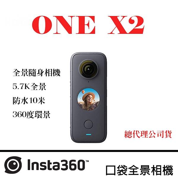 [熱銷新機] Insta360 ONE X2 口袋全景相機 5.7K全景 防水10米 運動攝影機 總代理先創公司貨 德寶光學