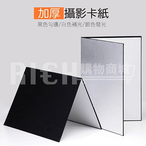 單入 A3加厚攝影卡紙反光板可折疊站立拍攝靜物補光吸勾黑白邊拍照道具