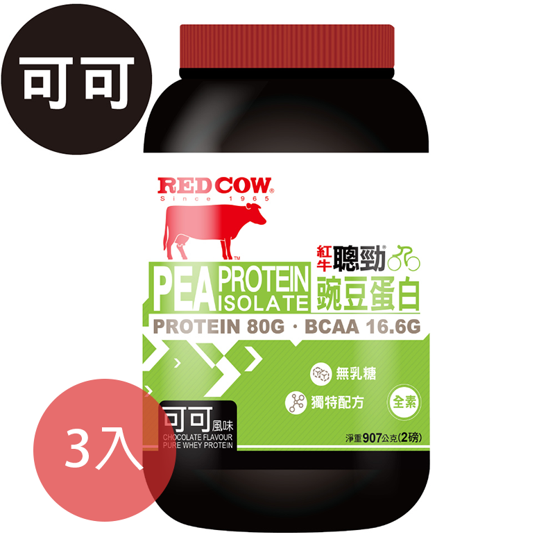 [紅牛] 聰勁豌豆分離蛋白 (2磅/罐) 可可風味 3罐組 (全素)