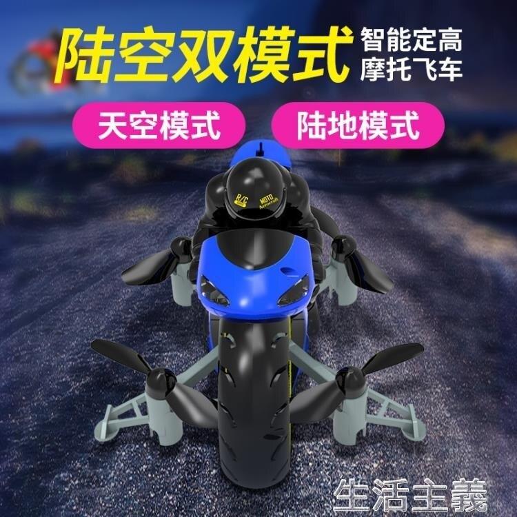 無人機 陸空摩托車無人機 小學生小型無人機 兒童玩具男耐摔飛行器