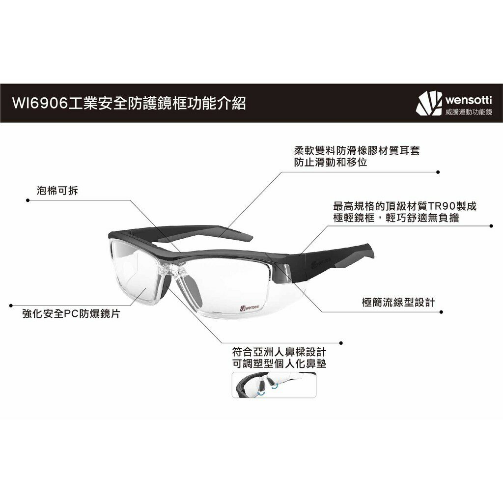 《Wensotti 威騰運動太陽眼鏡》安全運動功能鏡 wi6906-M22 砂卡其 / 透明片