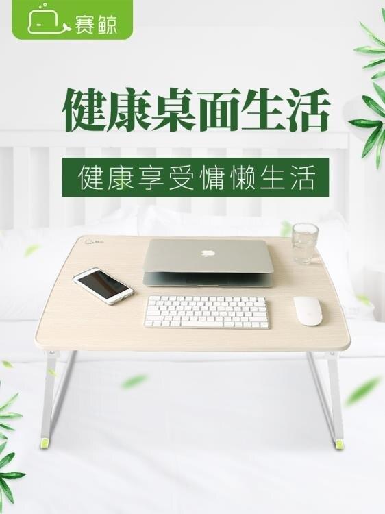 桌子 筆記本電腦書桌 做床上用大學生宿舍多功能可折疊寫字小桌子家用吃飯兒童學習