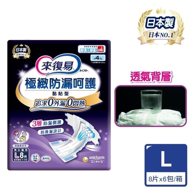 來復易 極緻防漏呵護透氣紙尿褲(L)(48片/箱)-箱購