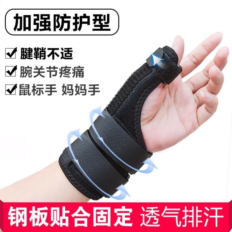 護具 百孝堂腱鞘護腕拇指扭傷骨折固定護具腕關節固定支具手腕管綜合癥 小明同學