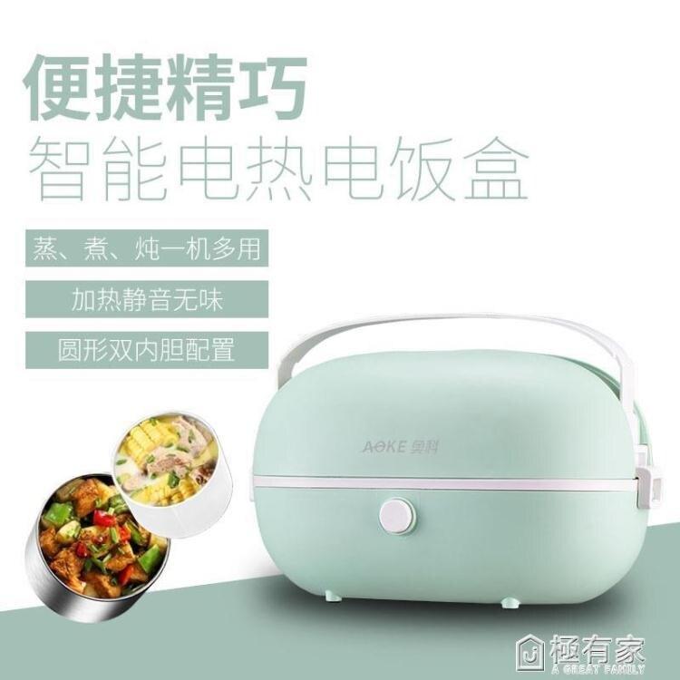 奧科加熱飯盒保溫便當盒可加熱插電自熱蒸飯菜神器電熱便攜上班族
