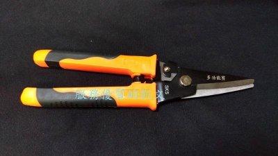 多功能強力剪刀 日式鐵皮剪 直刃(可剪鐵帶1.0MM、銅線1.5MM、銅板1.0MM、樹枝花枝 5.5MM )