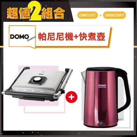 【超值組合】DOMO可調溫帕尼尼燒烤機DM9135T + 1.7L無接縫雙層防燙快煮壺DM9020WT