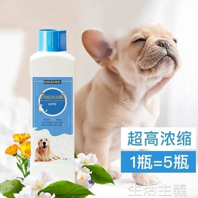 除臭劑 KELEVER寵物去味劑黑科技濃縮液克里弗