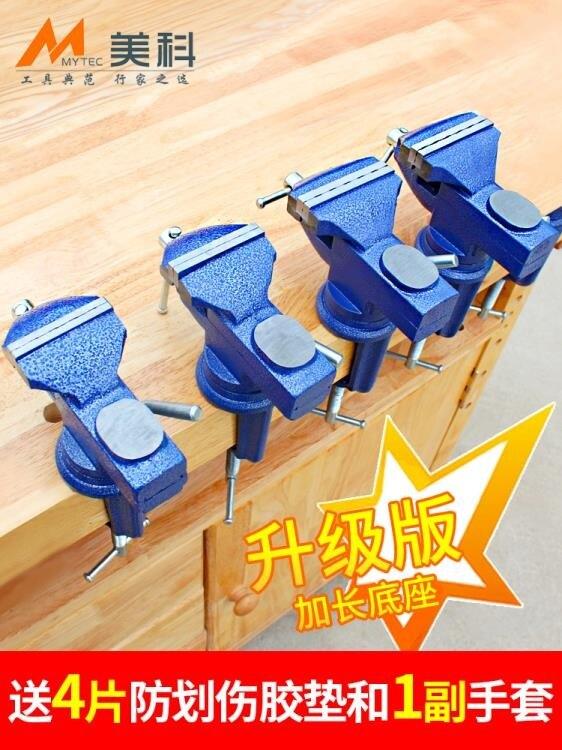 虎鉗多功能臺鉗 迷你工作臺家用萬向木工桌鉗小型臺虎鉗夾具diy平口鉗 時尚學院