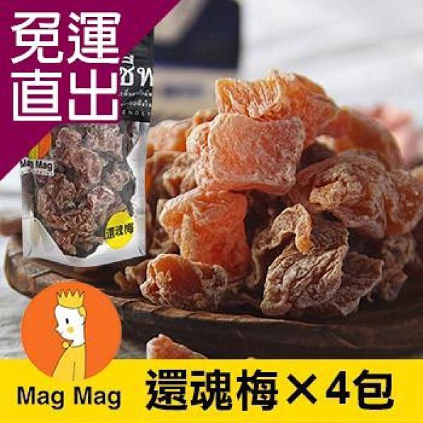 Mag Mag 還魂梅186g_ (4包/組)【免運直出】