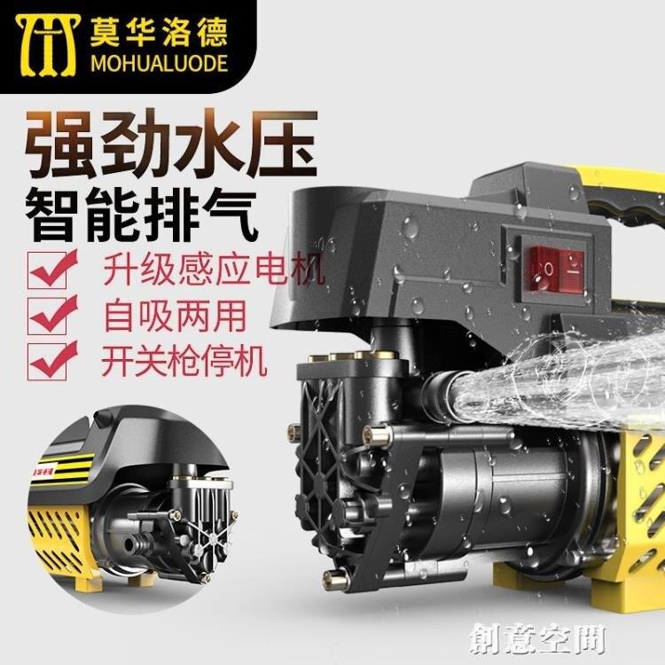 洗車神器高壓水泵220V家用刷車自動助清洗機大功率便攜式水槍套裝  迎新年狂歡SALE