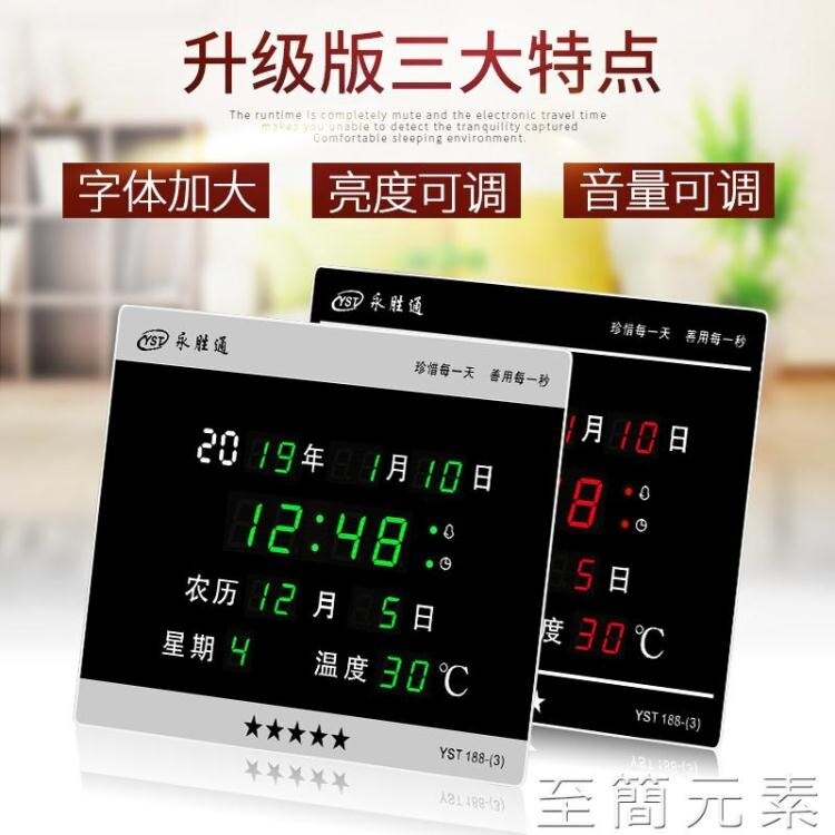 限時八折 led數碼萬年歷客廳掛鐘創意電子鐘鬧鐘時鐘座鐘日歷數字電子鐘錶