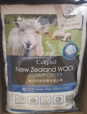 Caliphil 雙人天然紐西蘭羊毛冬被 180*210cm 雙人被 羊毛被 冬被 好市多 costco