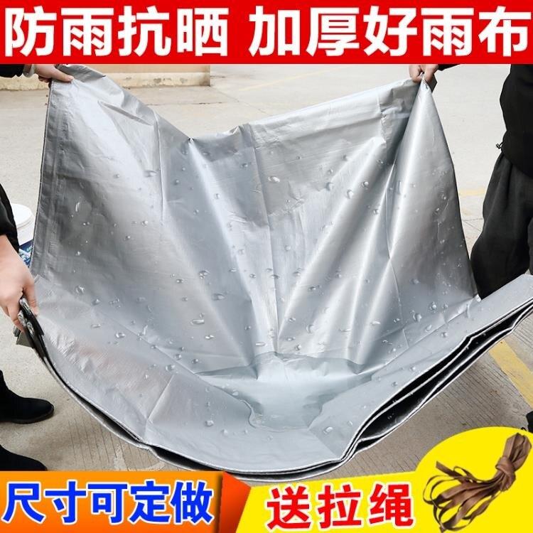 遮阳网 遮陽布戶外防雨布防水布防曬布篷布隔熱加厚油布遮雨蓬布塑料帆布 星河光年DF