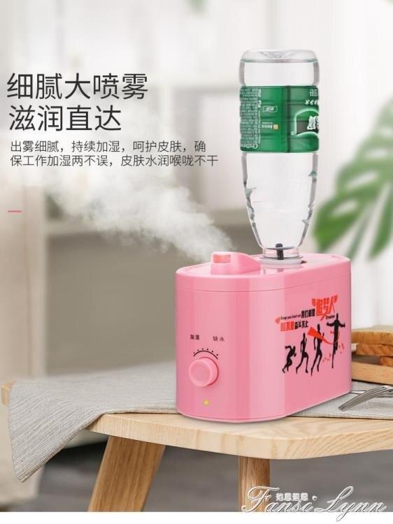 礦泉水瓶加濕器迷你家用靜音臥室辦公室桌面小型便攜旅行空氣空調