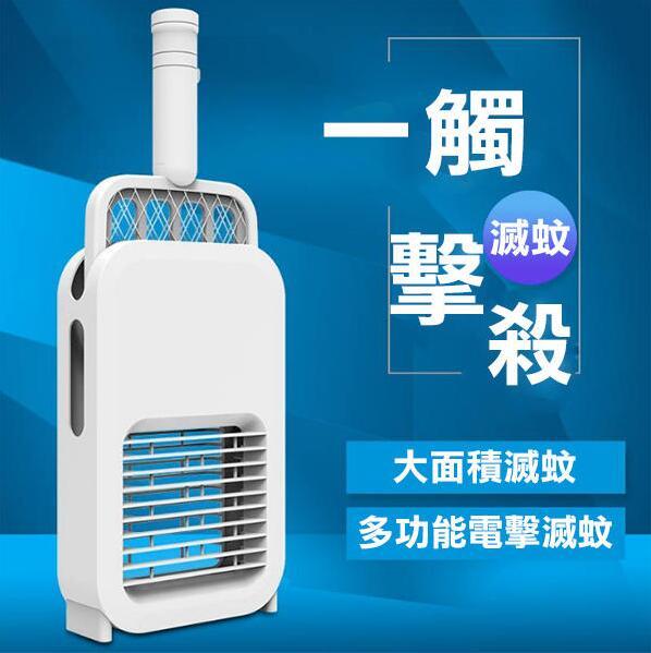 現貨 紫外線電擊式 兩用充電式 家用吸入式 驅蚊器 USB光觸媒電蚊拍室內捕蚊器滅蚊燈