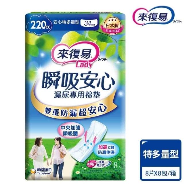 來復易瞬吸安心漏尿專用棉墊特多量型 64片/箱-箱購