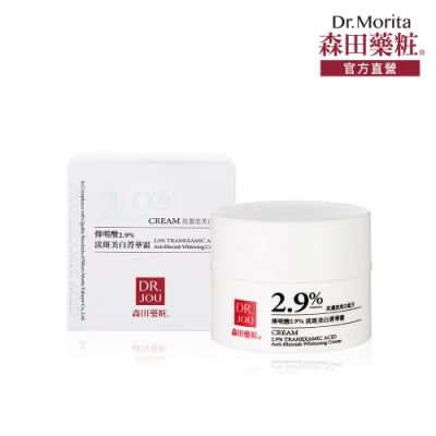 【森田DR.JOU】傳明酸2.9%淡斑美白菁華霜50g