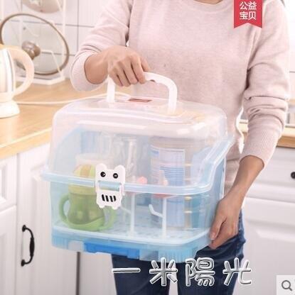 便攜式嬰兒奶瓶餐具寶寶用品收納箱瀝水晾干架干燥帶蓋防塵儲存盒