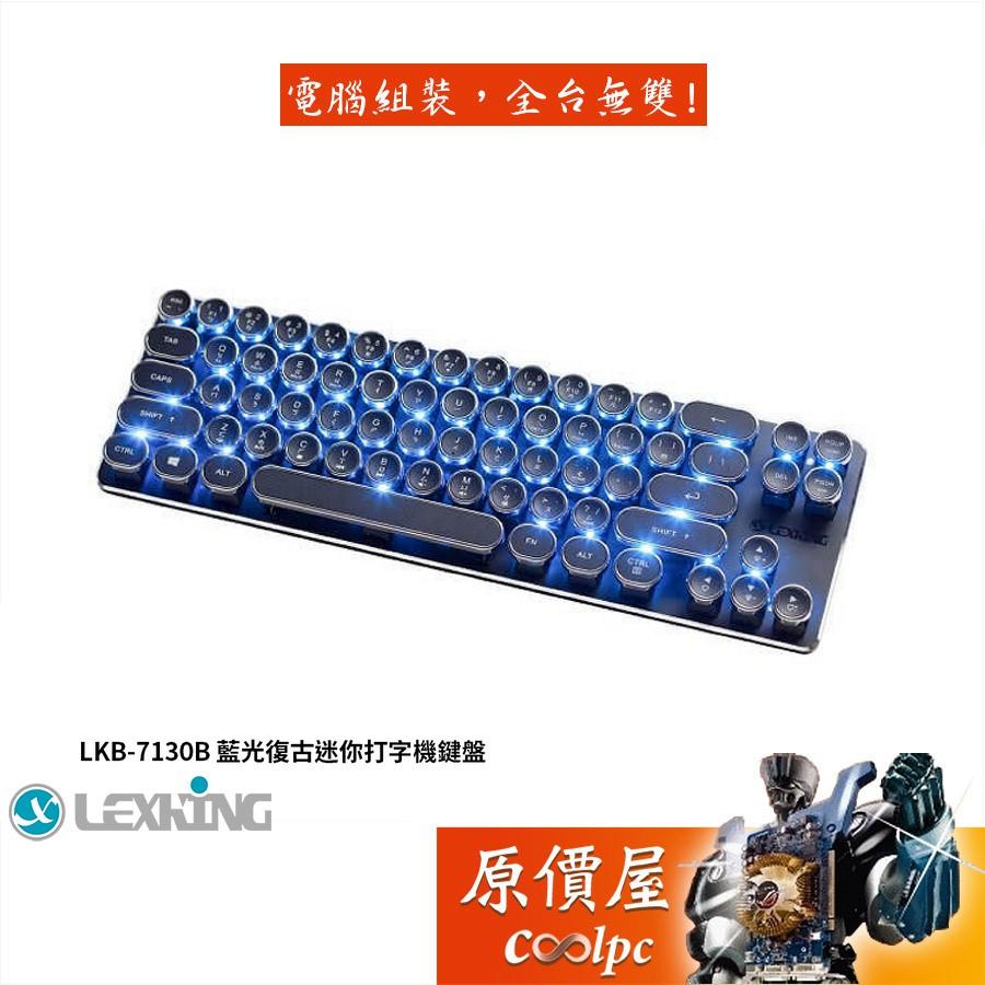 Lexking雷斯特 Lkb-7130 68鍵 有線/中文/凱華軸/藍光/打字機鍵帽/機械式/鍵盤/原價屋