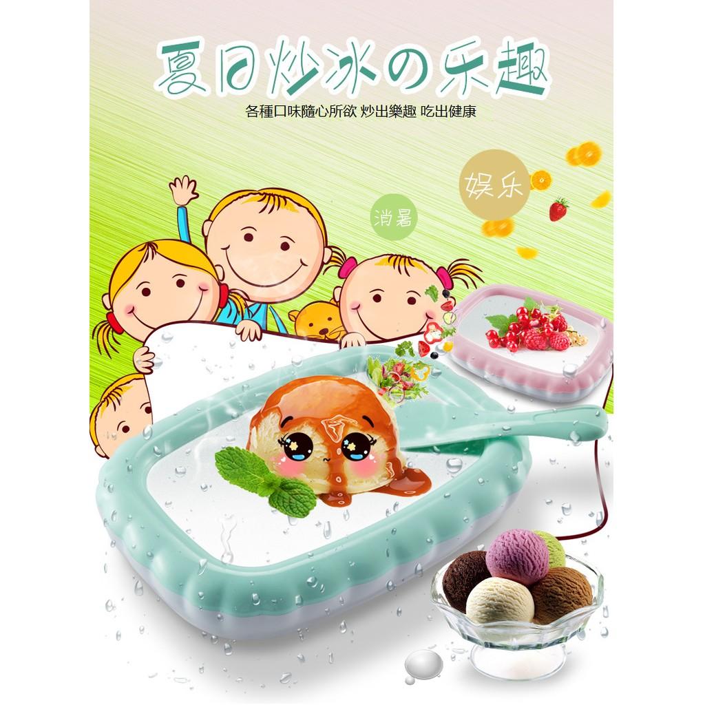炒冰機 迷你小型幼兒童DIY手動自制雪糕水果沙拉酸奶甜品夏日冰淇淋冰沙家用奶昔粥冰盤鍋免插用電