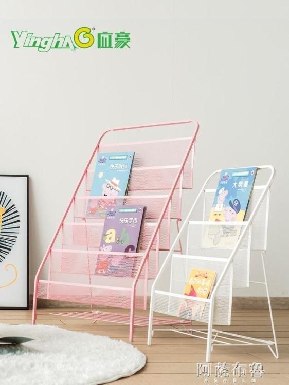 海報架 應豪鐵藝兒童書架繪本架收納架書報架簡易幼兒園寶寶小孩落地收納 年終慶典限時搶購
