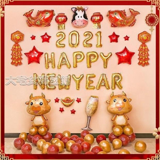 現貨 裝飾氣球牛年元旦氣球裝飾喜慶場景佈置21新年快樂幼兒園教室家里用室內 【新年禮品】