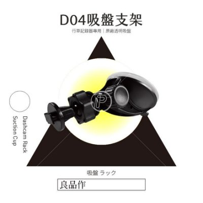 破盤王 台南 ㊣台灣製 行車記錄器 原廠型 吸盤支架 DOD LS475W SP1 FS320W LS430W LS330W D04