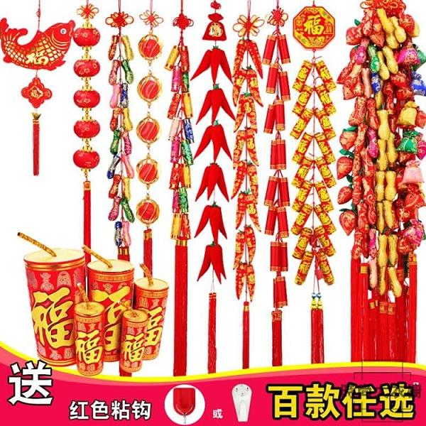元旦新年過年春節紅辣椒鞭炮串掛件新居客廳裝飾布置用品【時尚大衣櫥】