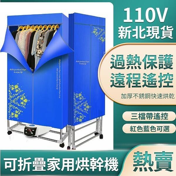 台灣110V 烘衣機 家用烘幹機 可摺疊幹衣機 三檔遠程遙控 過熱保護 夏季特惠新品