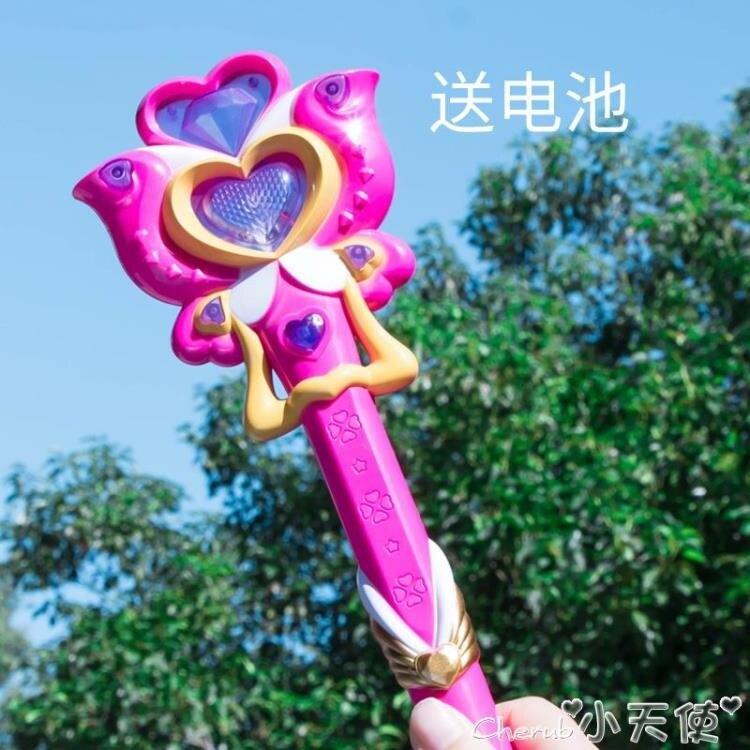 魔法棒 巴啦啦小魔仙女愛心魔法棒兒童公主皇冠發光音樂棒女孩變身玩具 時尚學院