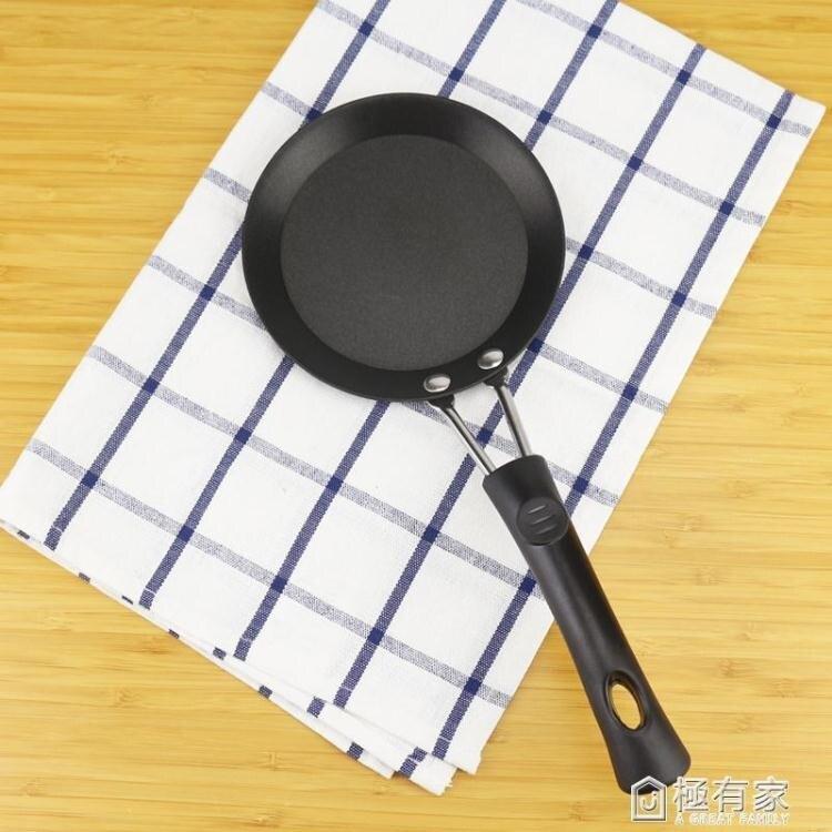 12cm蛋餃皮煎鍋不黏沾鍋迷你煎蛋鍋蛋餃鍋平底鍋燃氣灶電磁爐通用