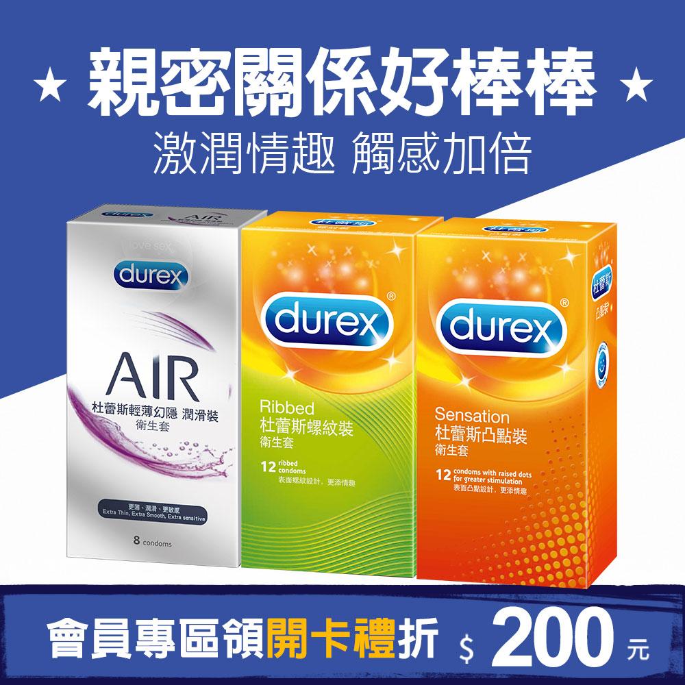 杜蕾斯AIR輕薄幻隱潤滑裝衛生套8入+凸點裝12入+螺紋裝12入