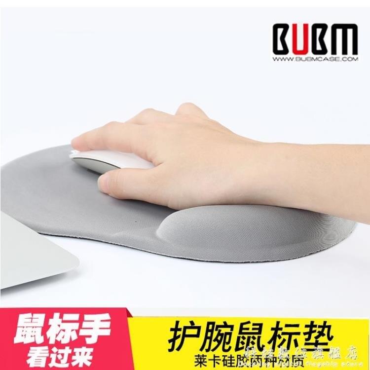 BUBM 墊護腕筆記本電腦手腕托記憶棉超大硅膠墊加厚辦公游戲男墊子可愛卡