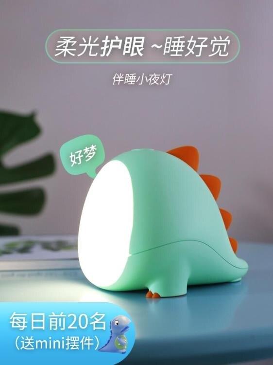 恐龍小夜燈兒童床頭臥室台燈睡覺睡眠燈護眼充電嬰兒喂奶創意定時