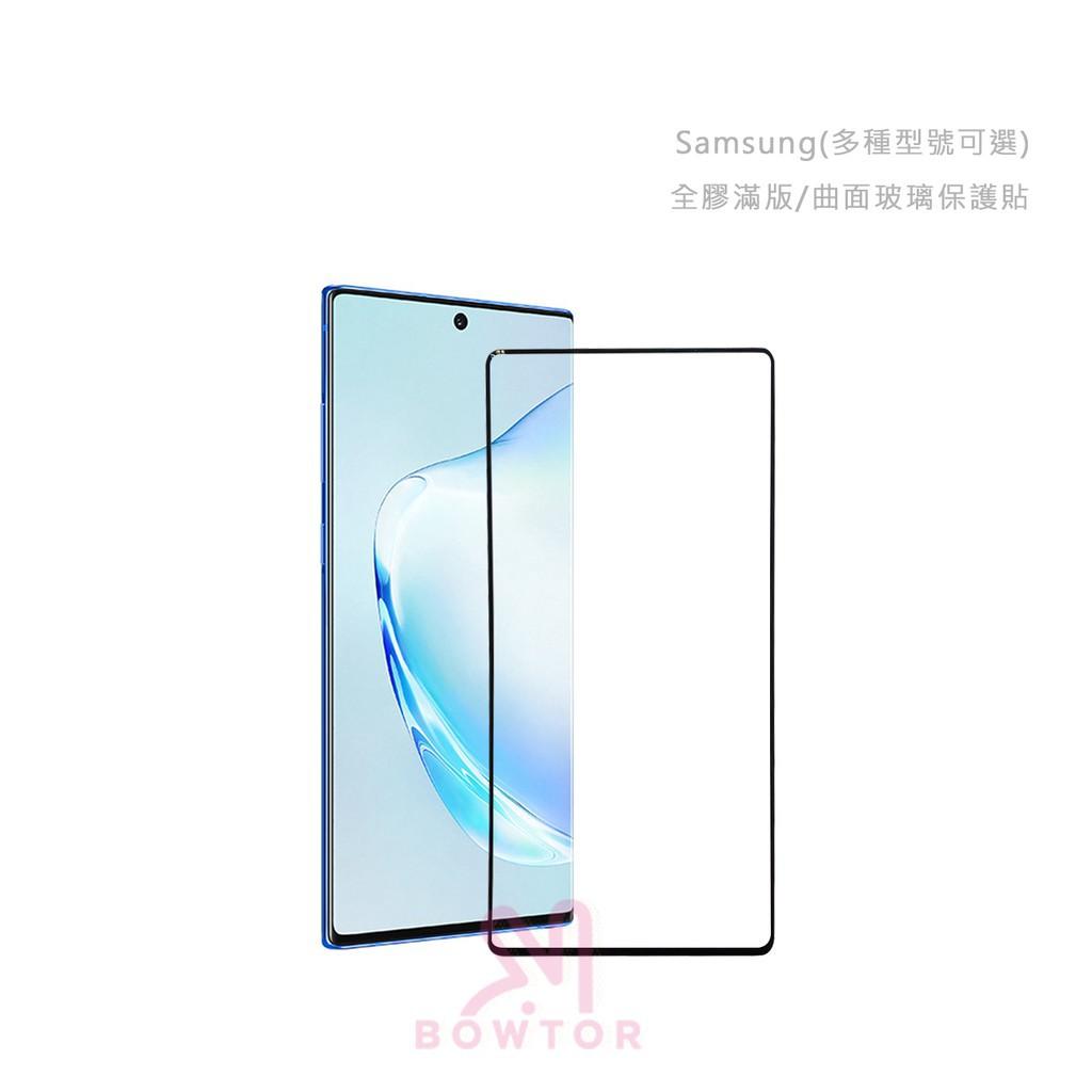 Samsung 多種型號可選 全膠滿版 曲面 玻璃貼 不浮邊 無觸控問題 可指紋辨