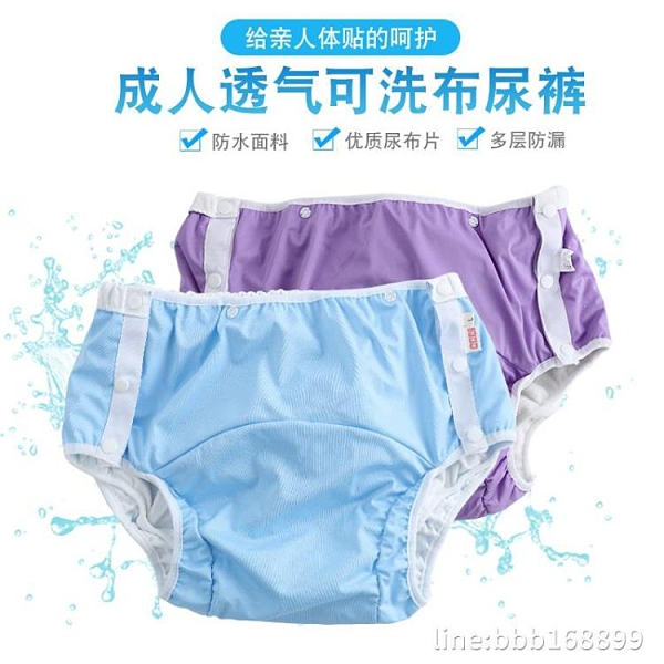 尿布裤 成人尿褲防漏內褲防水老年人布尿褲透氣老人褲可洗護理用品 瑪麗蘇