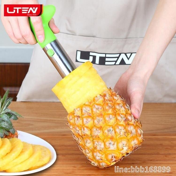 削皮機 菠蘿刀削皮器削菠蘿器不銹鋼切菠蘿去眼器鳳梨去皮挖削菠蘿皮神器 時尚學院